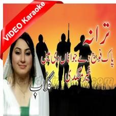 Paak Fauj De Jawana Di Khair - With Chorus - Mp3 + VIDEO Karaoke - Pakistani National Patriotic - Ghulab
