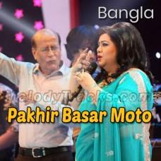 Pakhir Basar Moto Duti Chokh - Karaoke Mp3 - Runa Laila - MD Khurshid Alam - Bangla