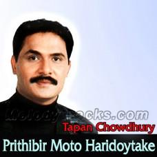 Prithibir Moto - Bangla Karaoke Mp3 - Tapan Chowdhury