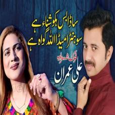 Sada Bas Hiko Shina Ae - Karaoke Mp3 - Ali Imran - Saraiki - Sindhi