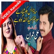 Sada Bas Hiko Shina Ae - Mp3 + VIDEO Karaoke - Ali Imran - Saraiki - Sindhi