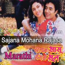 Sajana Mohana Rajasa - Karaoke Mp3 - Suresh Wadkar - Marathi
