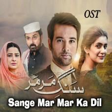 Sange Mar Mar Ka Dil - Karaoke Mp3 - Rahat Fateh
