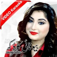 Sangtan Muka Ke - Mp3 + VIDEO Karaoke - Gulaab - Saraiki