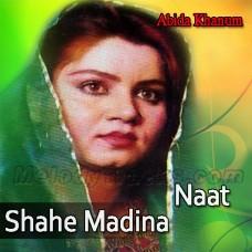 Shahe Madina - Naat - Karaoke Mp3 - Abida Khanum