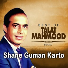 Shane Guman Karto - Karaoke Mp3 - Talat Mehmood - Bangla