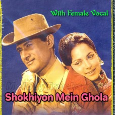 Shokhiyon Mein Ghola Jaye - With Female Vocal - Karaoke Mp3 - Kishore Kumar