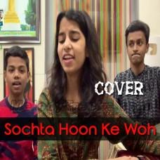 Sochta Hoon Ke Woh Kitne Masoom - Cover - Karaoke Mp3 - Maithili Thakur