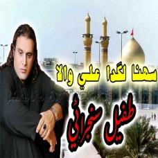 Sohna Lagda Ae Ali Wala - Karaoke Mp3 - Tufail Sanjrani - Saraiki