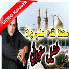 Sohna Lagda Ae Ali Wala - Mp3 + VIDEO Karaoke - Tufail Sanjrani - Saraiki