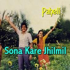 Sona Kare Jhilmil Jhilmil - Karaoke Mp3 - Hemlata - Suresh Wadkar