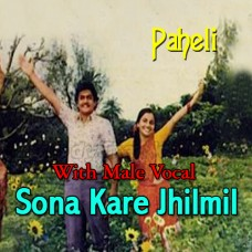 Sona Kare Jhilmil Jhilmil - With Male Vocal - Karaoke Mp3 - Hemlata - Suresh Wadkar