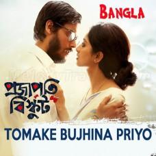 Tomake Bujhi Na Priyo - Karaoke Mp3 - Projapoti Biskut - Bangla