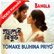 Tomake Bujhi Na Priyo - Mp3 + Video Karaoke - Projapoti Biskut - Bangla