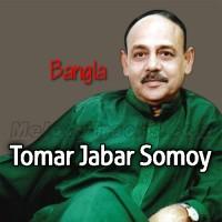 Tomar Jabar Somoy Bujhi - Karaoke Mp3 - Ustad Niaz Mohammad Chowdhury - Bangla