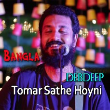 Tomar Sathe Hoyni Alap - Karaoke Mp3 - Debdeep Mukherjee - Bangla