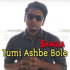Tumi Ashbe Bole - Karaoke Mp3 - Durnibar Saha - Nachiketa - Bangla