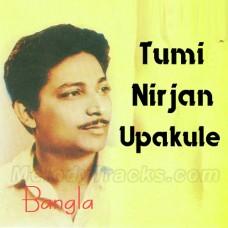Tumi Nirjane Upakule Nayi - Bangla Karaoke Mp3 - Pintu Bhattacharya