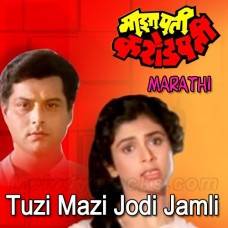 Tuzi Mazi Jodi Jamli - Marathi - Karaoke Mp3 - Ashok Saraf - Kishore Sahane