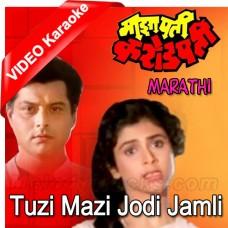 Tuzi Mazi Jodi Jamli - Marathi - Mp3 + Video Karaoke - Ashok Saraf - Kishore Sahane