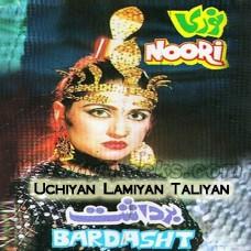 Uchiyan Lamiyan Taliyan - Karaoke Mp3 - Noor Jahan - Bardasht