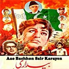 Aao Bachhon Sair Karayen - Karaoke Mp3 - Pakistani National Patriotic - Bedaari