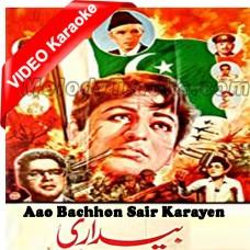 Aao Bachhon Sair Karayen - Mp3 + VIDEO Karaoke - Pakistani National Patriotic - Bedaari