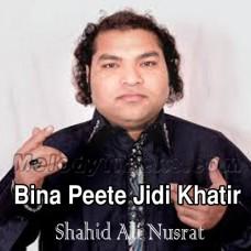 Bina Peete Jidi Khatir - Karaoke Mp3 - Shahid Ali Nusrat