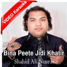 Bina Peete Jidi Khatir - With Guide - Mp3 + VIDEO Karaoke - Shahid Ali Nusrat