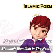 Bismillah Bismillah In The Name Of Allah - Karaoke Mp3 - Islamic Poem