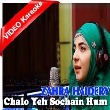 Chalo Yeh Sochain Hum Aaj Milke - Mp3 + VIDEO Karaoke - Pakistani National Patriotic - Zahra Haidery