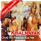 Choli Ke Peeche Kya Hai - Mp3 + VIDEO Karaoke - Alka Yagnik - ila Arun - Khalnayak