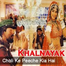 Choli Ke Peeche Kya Hai - Karaoke Mp3 - Alka Yagnik - ila Arun - Khalnayak