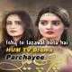 Ishq To Lazawal Hota Hay - karaoke Mp3 - Sahir Ali Bagga - Parchayee - HUM TV Drama