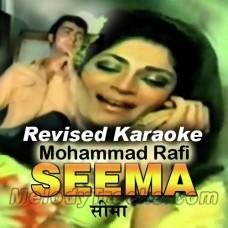 Jab bhi ye dil udaas hota hai - Karaoke Mp3 - REVISED -Seema 1971- Rafi