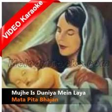 Mujhe Is Duniya Mein Laya - Mp3 + VIDEO Karaoke - Mata Pita Bhajan
