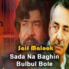 Sada na baghin bulbul - Karaoke Mp3 - Sufi Kalam - Saif Malook Mian Muhammad Bakhsh Kalam - Inayat Hussain Bhatti - Shaukat Ali