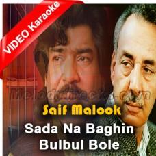 Sada na baghin bulbul - Mp3 + VIDEO Karaoke - Sufi Kalam - Saif Malook Mian Muhammad Bakhsh Kalam - Inayat Hussain Bhatti - Shaukat Ali