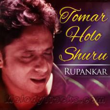 Tomar holo shuru - Karaoke Mp3 - Rabindra Sangeet - Bangla