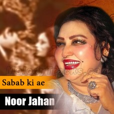 Tu Mile Kadi Kadi Sabab Ki - Karaoke Mp3 - Noor Jahan - Inteqam