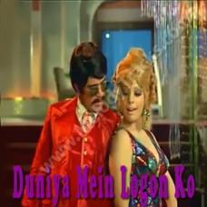 Duniya mein logon - Karaoke Mp3 - Asha Bhonsle - Apna Desh (1972)