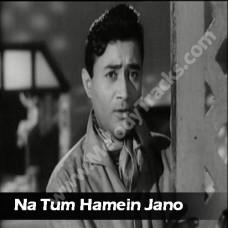 Na tum hamein jano - Karaoke Mp3 - Hemant Kumar - Baat ek raat ki 1962