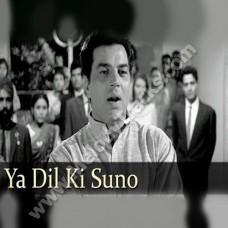 Ya dil ki suno duniya walo - Karaoke Mp3 - Hemant Kumar