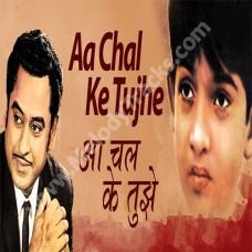 Aa chal ke tujhe - Karaoke Mp3 - Kishore Kumar