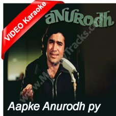 Aap ke Anurodh pe - Mp3 + VIDEO Karaoke - Anurodh - Kishore Kumar