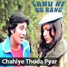 Chahiye thoda pyar - Karaoke Mp3 - Kishore - Lahu Ke Do Rang