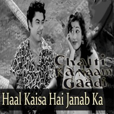 Haal kaisa hai janab ka - Karaoke Mp3 - Kishore Kumar - Asha