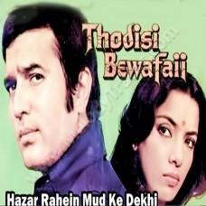 Hazar Rahen Mud Ke Dekhin - Karaoke Mp3 - Kishore Kumar