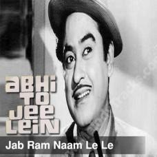 Jab ram naam le le - Karaoke Mp3 - Kishore Kumar