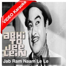 Jab ram naam le le - Mp3 + VIDEO Karaoke - Kishore Kumar